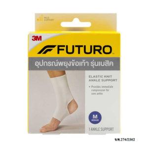 ผ้ายืดพยุงข้อเท้าฟูทูโร่ สีขาว ขนาด M - ขาว - M