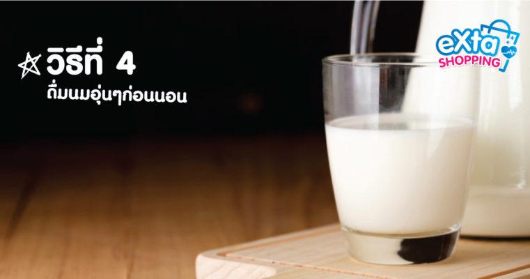 วิธีที่ 4 ดื่มนมอุ่นๆ ก่อน นอนหลับ