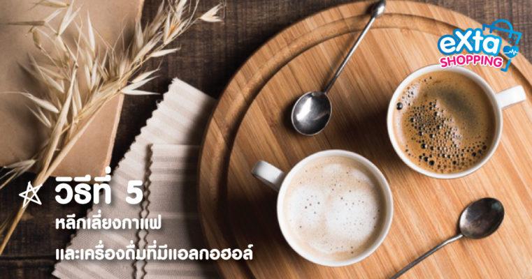 วิธีที่ 5 หลีกเลี่ยงกาแฟและเครื่องดื่มที่มีแอลกอฮอล์