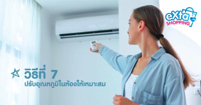 วิธีที่ 7 ปรับอุณหภูมิในห้องให้เหมาะสม
