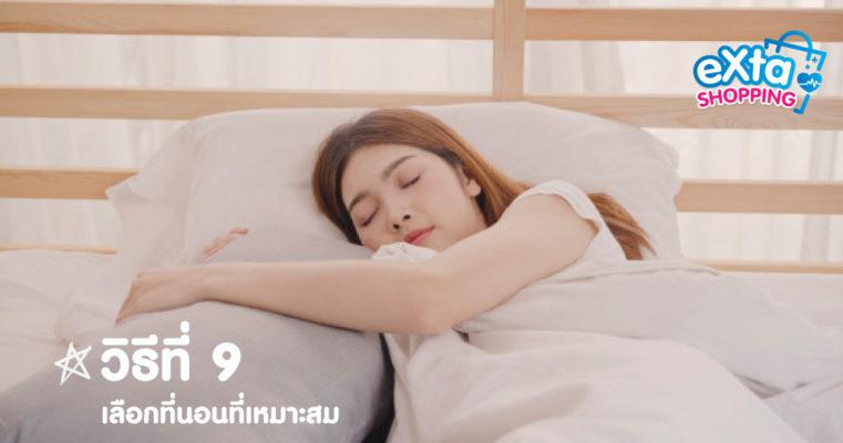 วิธีที่ 9 เลือกที่นอนที่เหมาะสม