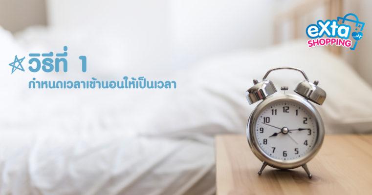 วิธีที่ 1 กำหนดเวลาเข้า นอนหลับ ให้เป็นเวลา