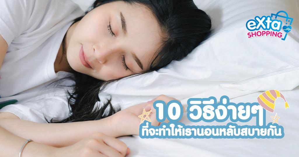 10 วิธีง่ายๆ ที่จะทำให้ นอนหลับ สบาย
