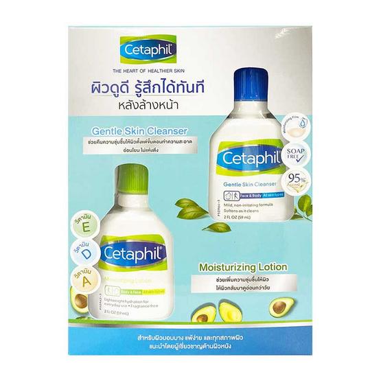 cetaphil_gentle_cleanser_moisturizing_lotion_59ml_set