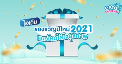 ของขวัญ ปีใหม่ 2021