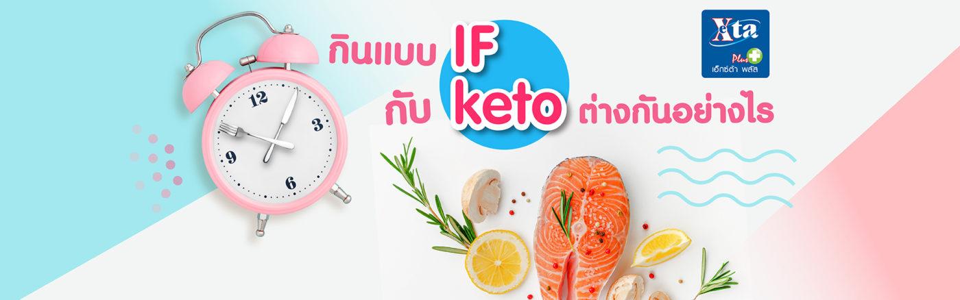 กินแบบIFกับKetoต่างกันอย่างไร