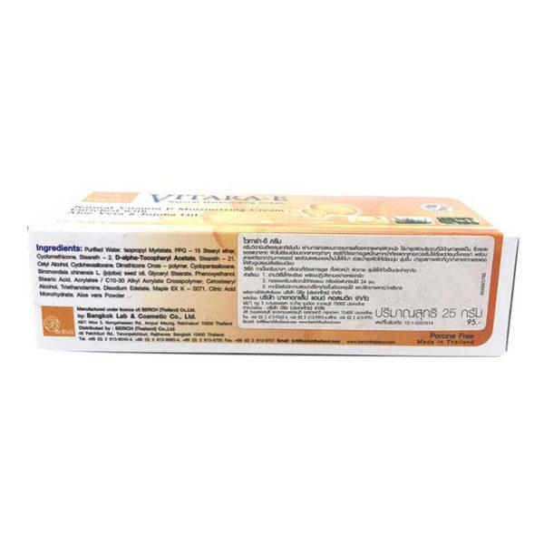 ไวทาร่า อี ครีม 25 กรัม - 25 g.