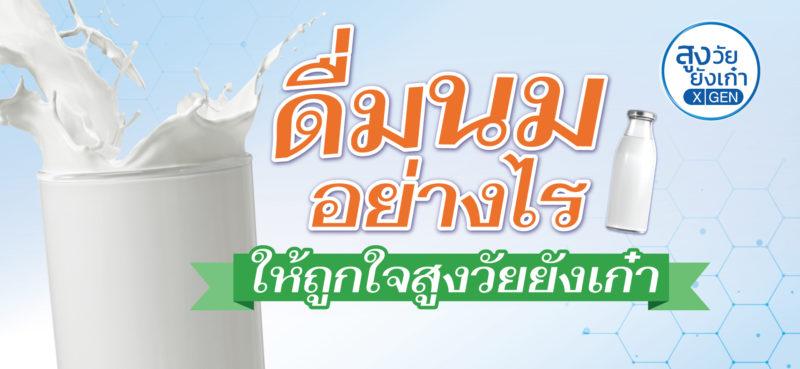 ดื่มนมอย่างไร-ให้ถูกใจสูงวัยยังเก๋า