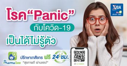 โรค Panic กับโควิด-19