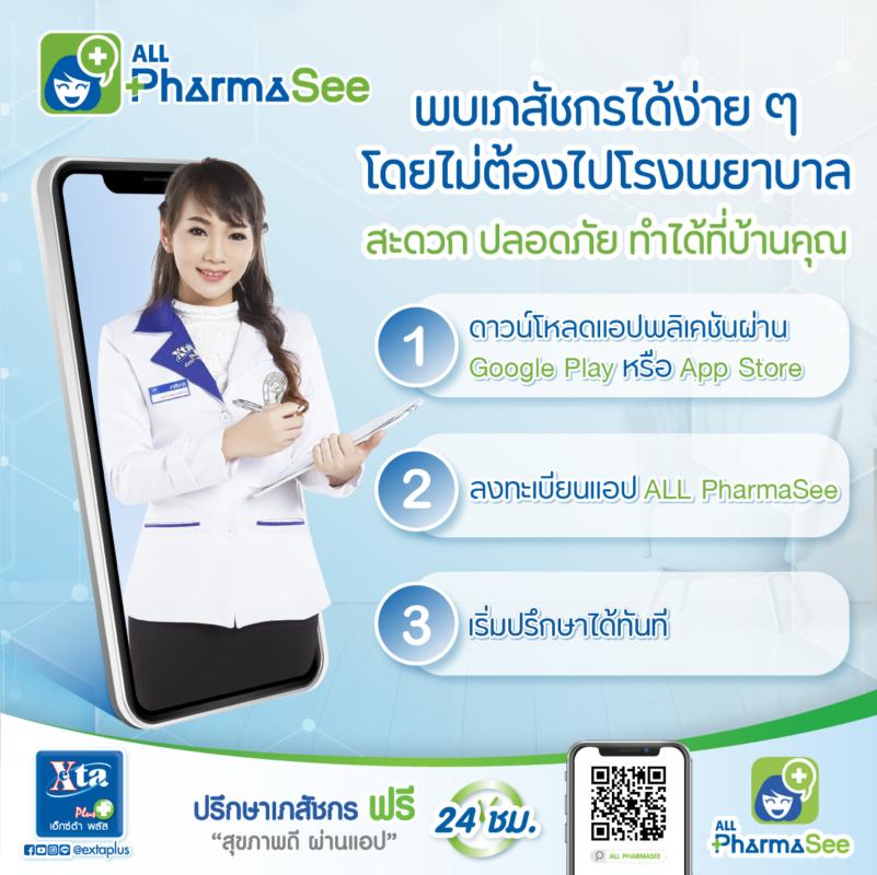 All PharmaSee