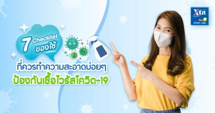7 Checklist ของใช้ ที่ควรทำความสะอาดบ่อยๆ ป้องกันเชื้อโควิด